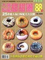 大排長龍甜甜圈