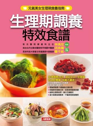 生理期調養特效食譜(新版)