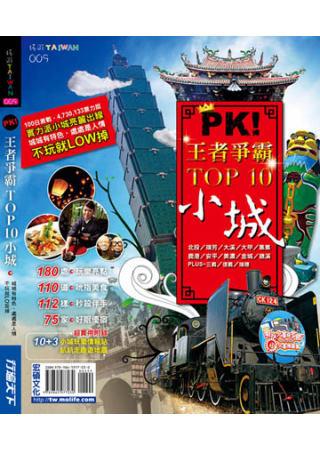 PK!王者爭霸TOP 10小城