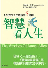 智慧看人生-人生哲學之父的智慧五部曲
