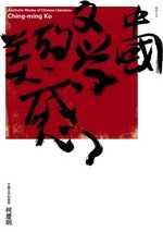 中國文學的美感