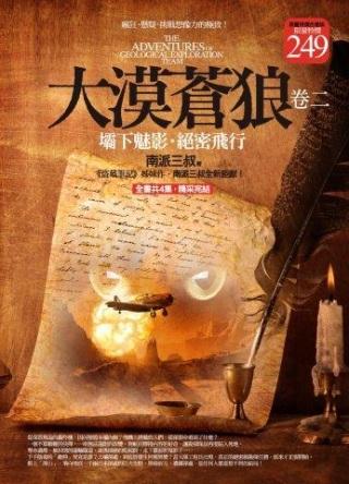 大漠蒼狼(3.4集合售版)