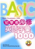 初學者必修英語字彙1000(附3CD)