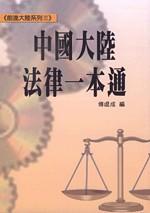 中國大陸法律一本通