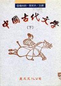 中國古代文學(下)