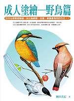成人塗繪:野鳥篇