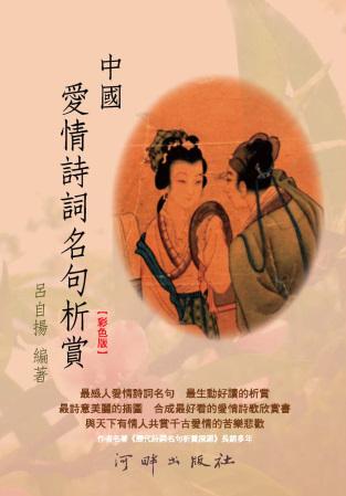 中國愛情詩詞名句析賞(彩色版)