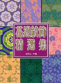 中國花邊紋飾精選集