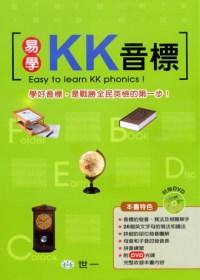 易學KK音標(25K)