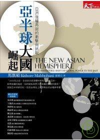 亞半球大國崛起:亞洲強權再起的衝擊與挑戰