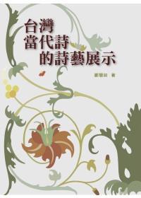 台灣當代詩的詩藝展示