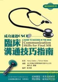 成功通過OSCE-臨床溝通技巧指南