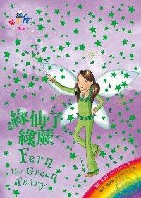 綠仙子綠蕨(附CD)
