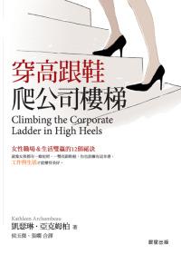 穿高跟鞋爬公司樓梯:女性職場&生活雙贏的12個祕訣