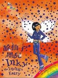 靛仙子墨兒(附CD)