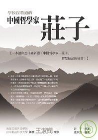 學校沒教過的中國哲學家—莊子