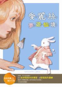 愛麗絲夢遊仙境【經典閱讀&寫作引導】(25K彩圖兒童版)