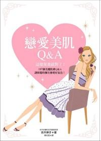 戀愛美肌Q&A 這樣保養就對了!