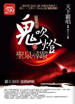 鬼吹燈之聖泉尋蹤(限量特價合售版)