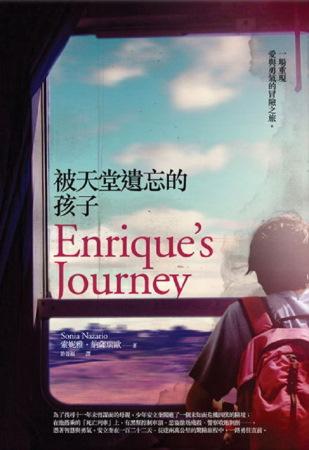 被天堂遺忘的孩子:一場重現愛與勇氣的冒險之旅(二版)