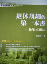 退休規劃的第一本書
