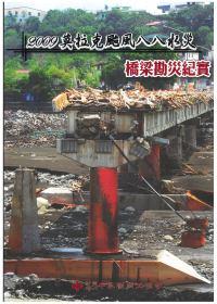2009莫拉克颱風八八水災橋梁道路勘災紀實