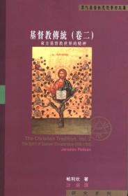 基督教傳統(卷二):東方基督教世界的精神