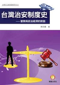台灣治安制度史:警察與政治經濟的對話
