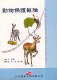 動物保護概論