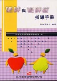 肥胖與肥胖症指導手冊