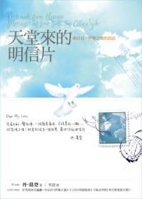 天堂來的明信片:來自另一世界之愛的訊息