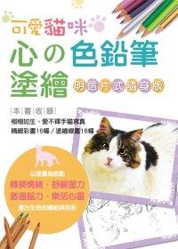 心的色鉛筆塗繪 可愛貓咪【明信片式隨身版】
