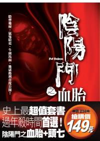 陰陽門之血胎(特惠套書)
