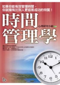 時間管理學