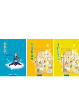 小學生必讀經典3書:小王子+愛的教育(上)+愛的教育(下)