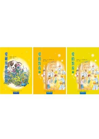 小學生必讀經典3書:愛麗絲夢遊仙境+愛的教育(上)+愛的教育(下)