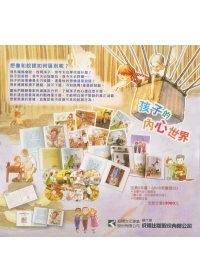 孩子的內心世界套書(8書+8CD)