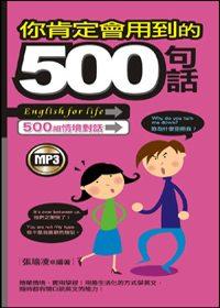 你肯定會用到的500句話mp3-50k
