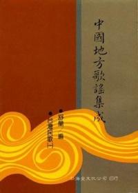 中國地方歌謠集成(精)(共65本不分售)