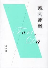 親密距離 Fort / Da