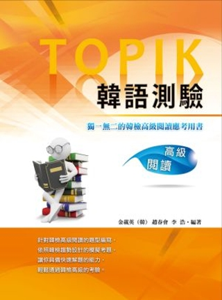 TOPIK韓語測驗~高級閱讀