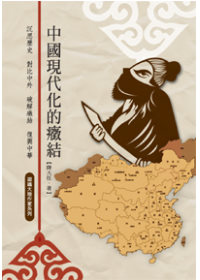 中國現代化的癥結