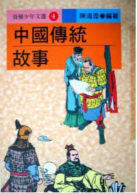 中國傳統故事
