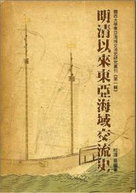 明清以來東亞海域交流史:關西大學東亞海域交流史研究叢刊(第一輯)