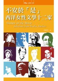 不安於「是」:西洋女性文學十二家