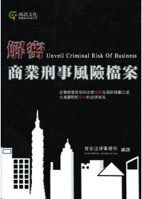 解密商業刑事風險檔案