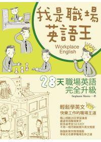 我是職場英語王:28天職場英語完全升級