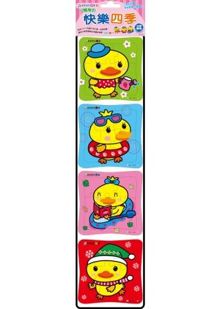 小鴨鴨的快樂四季