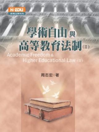 學術自由與高等教育法制(二)