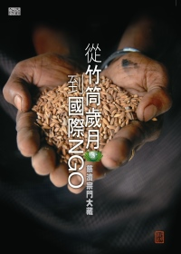 從竹筒歲月到國際NGO:慈濟宗門大藏